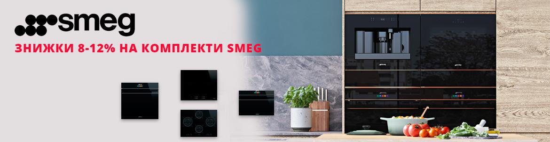 Специальные скидки на комплекты SMEG