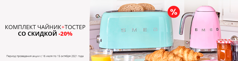 Скидка на комплект чайник+тостер